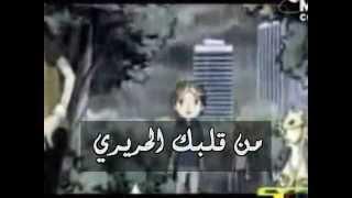 لا تبكي يا صغيري♥latabki ya saghiri ♥lyrics