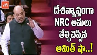 Amith Shah Counter Replies On NRC In Rajya Sabha | Amith Shah On NRC Bill | Parliament