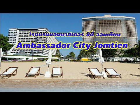 [Review]รีวิวโรงแรมแอมบาสเดอร์ซิตี้( Ambassador City) จอมเทียน พัทยา(ปรับปรุงใหม่)