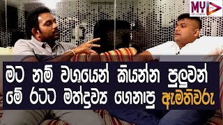 political interview with | my tv srilanka
