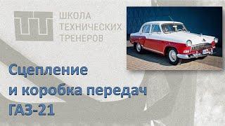 Советский учебный фильм о конструкции сцепления легкового автомобиля