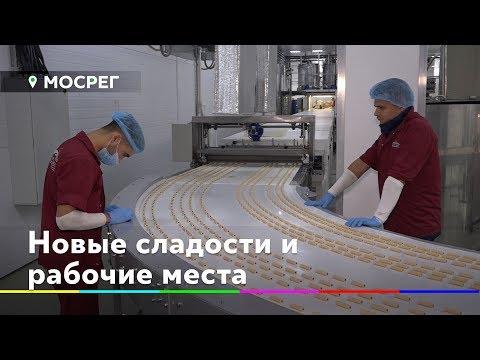 Новые сладости и рабочие места на «Сладком орешке»