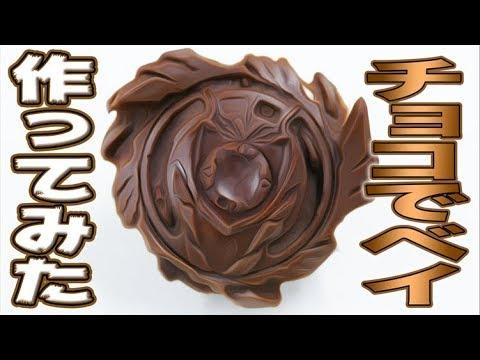 チョコで精巧なベイ作ってみた!We Make a Super-Detailed Chocolate GOD VALKYRIE But Something Unbelievable Happens!!