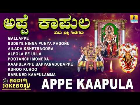 ತುಳು ಭಕ್ತಿಗೀತೆಗಳು - Appe Kaapula Tulu Bhakthi Geethegalu | Devotional Tulu Songs
