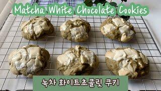 [마링_홈베이킹 ???  녹차 화이트초콜릿 쿠키 만들…