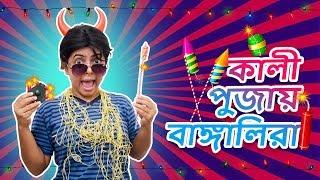 কালী পূজায় বাঙালি | Bengalis in Diwali | Kali Puja Special | Bengali comedy video