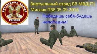 ВО ВВ МВД [IT] Arma 2CO ACE. Миссия ПВЕ 05.09.2016