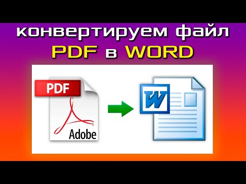 Как конвертировать PDF файл в WORD документ? Переводим Pdf в Word онлайн без смс и регистрации!