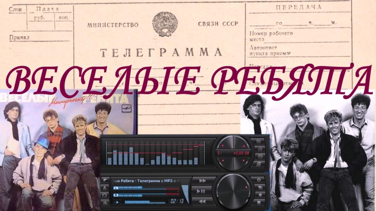 Веселые ребята телеграмма