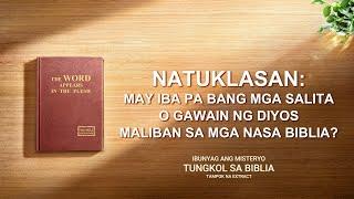"""""""Ibunyag ang Misteryo Tungkol sa Biblia"""" - Natuklasan: May Iba pa bang mga Salita o Gawain ng Diyos Maliban sa mga Nasa Biblia? (Clip 1/6)"""