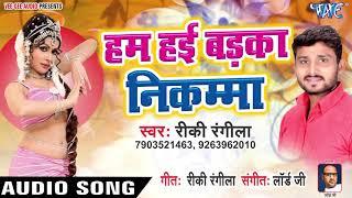 Hum Hai Badka Nikkama - Ricky Rangeela - Bhojpuri Hit Songs 2019 New