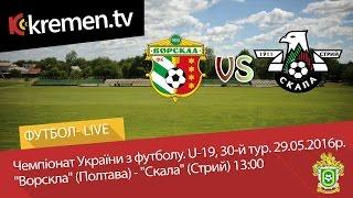 "LIVE ""Ворскла"" (Полтава) - ""Скала"" (Стрий) U-19, 30-й тур.  29.05.2016 13:00"