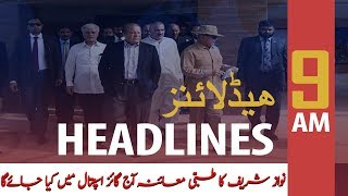 ARY News Headlines | Doctors to examine Nawaz Sharif at Guy's Hospital today | 9 AM | 2 Dec 2019