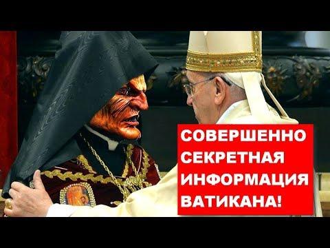 СОВЕРШЕННО СЕКРЕТНАЯ ИНФОРМАЦИЯ ВАТИКАНА!