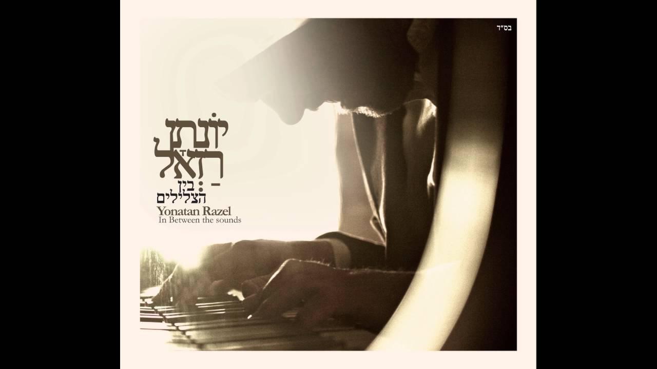 שומר אמונים - יונתן רזאל // Shomer Emunim - Yonatan Razel