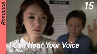 너의목소리가들려 I Can Hear Your Voice EP15