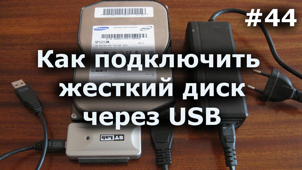 15 ноя 2015. Купить набор (адаптер + бп + переходники) http://ali. Pub/1fdq97 купить только блок питания. Как подключить жесткий диск через usb?