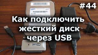 Как подключить жесткий диск к компьютеру или ноутбуку через USB