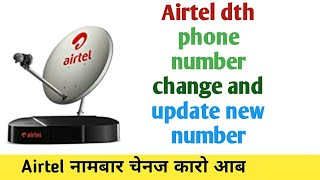 How to change mobile number on dish tv videos / InfiniTube