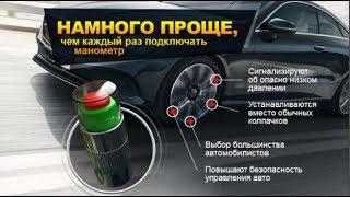 Колпачки давления! Колпачки-индикаторы давления в шинах. Контроль давления в шинах