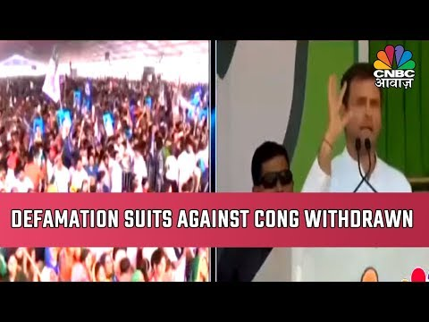 Anil Ambani  Withdraws Defamation Suits Against Cong | मुनाफे की तैयारी