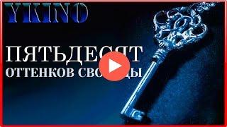 🎥 Пятьдесят оттенков свободы - #2 Русский трейлер (Субтитры, 2018)