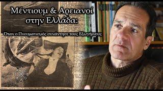Μέντιουμ & Αρειανοί στην Ελλάδα: Όταν ο Πνευματισμός συνάντησε τους Εξωγήινους