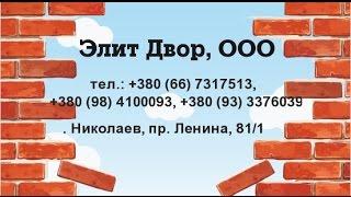 Элитная ковка Николаев Элитная тротуарная плитка  цены недорого заказать купить(, 2015-07-15T13:43:14.000Z)