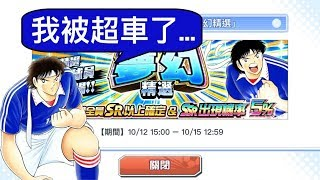Captain Tsubasa Dream Team 月中更新預告 松山光 足球小將 夢幻隊伍