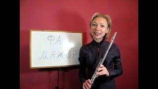 Урок 21, флейта.  Комбинированные штрихи.