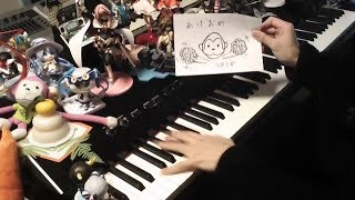 【ピアノ】「女々しくて」を弾いてみた