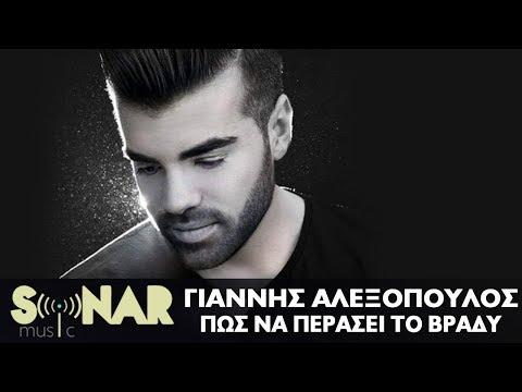 Γιάννης Αλεξόπουλος – Πως Να Περάσει Το Βράδυ - mp3 letöltés