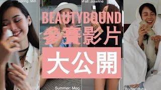 Beauty Bound 參賽影片大公開 The Crew / Min's makeup notes