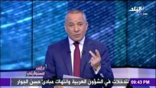 على مسئوليتي - أحمد موسى - النظام الجديد في صرف المقررات «التموينية» thumbnail