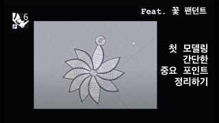 [쥬얼리 라이노강좌 #7] 팬던트 모델링하기 / rotate , fillet edge