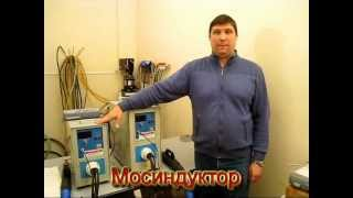 Индукционные нагреватели для пайки меди ВЧМ(Индукционные нагреватели для пайки меди ВЧМ. Подробности на сайте: http://www.mosinductor.ru/ Компания