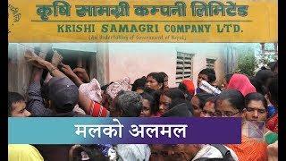 कृषि मन्त्रालयले सोझै भारत सरकारसँग मल किन्ने | Kantipur Samachar