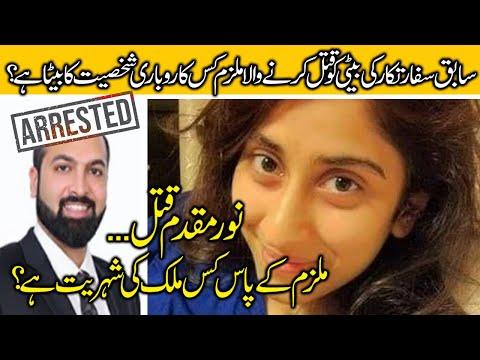 Noor Mukadam - Zahir Jafer - Daughter of Ex Ambassador Noor