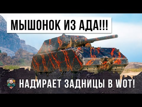 ТЕРМИНАТОР ИЗ АДА НАДИРАЕТ ЖОПЫ WORLD OF TANKS!!! ОНИ ОХРЕНЕЛИ, КУДА ЕГО ПРОБИВАТЬ?!! MAUS