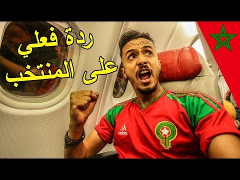 ردة فعل مغربي في الطائرة بعد إقصاء المنتخب المغربي من كأس العالم