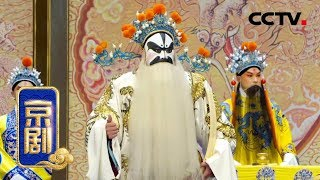 《中国京剧像音像集萃》 20190817 京剧《打金砖·金殿》| CCTV戏曲