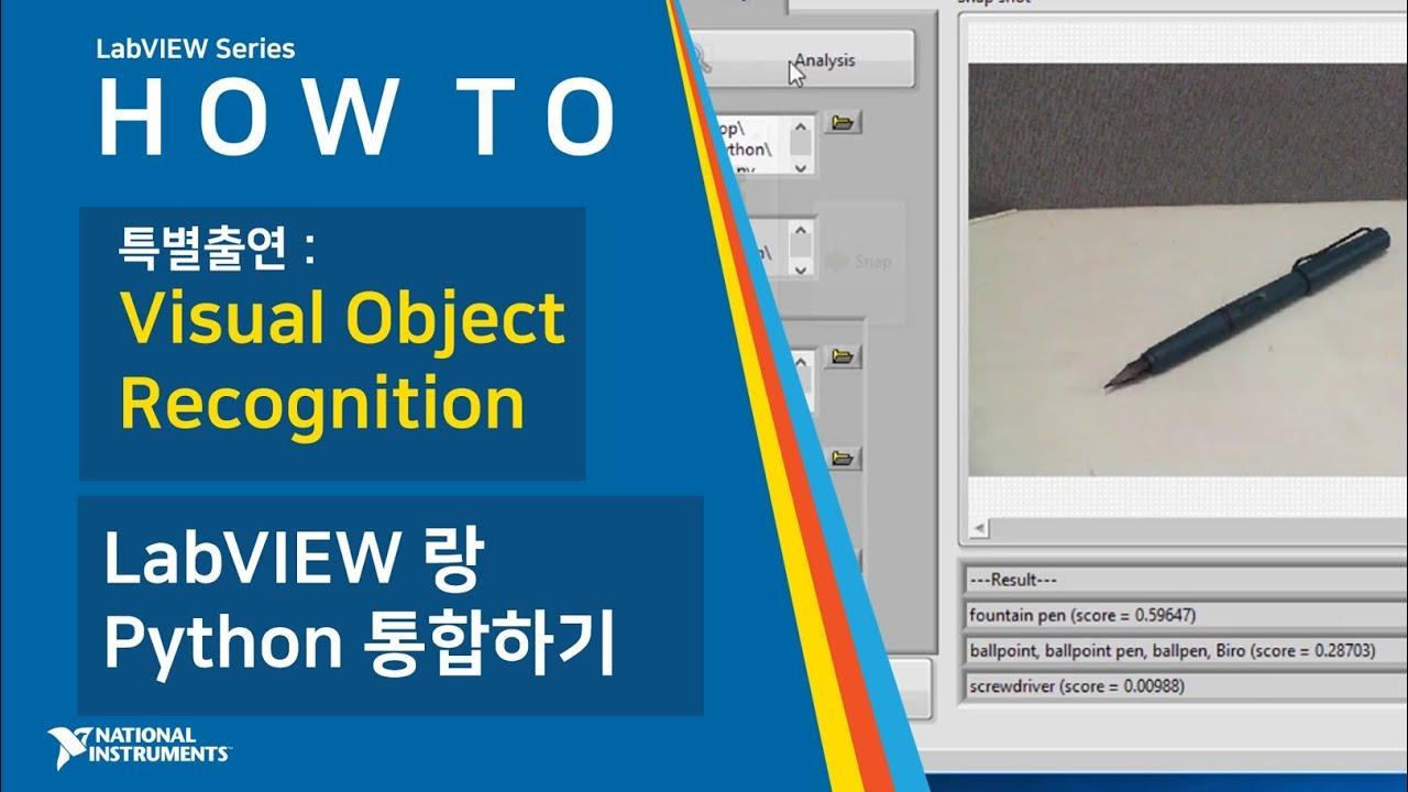 LabVIEW 기초 -  LabVIEW랑 Python 알고리즘 통합하기 Visual Object Recognition