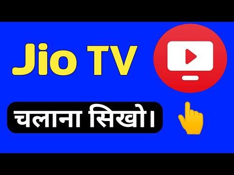 Jio Tv Kaise Chalaye | Jio Tv Kaise Use Kare | Jio Tv Kya Hai