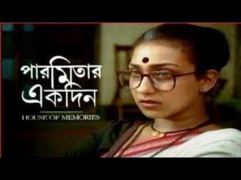 বিপুল তরঙ্গ রে | Bipulo Taranga Re | পারমিতার একদিন | Aparna Sen Film | Paromitar Ekdin Movie Song