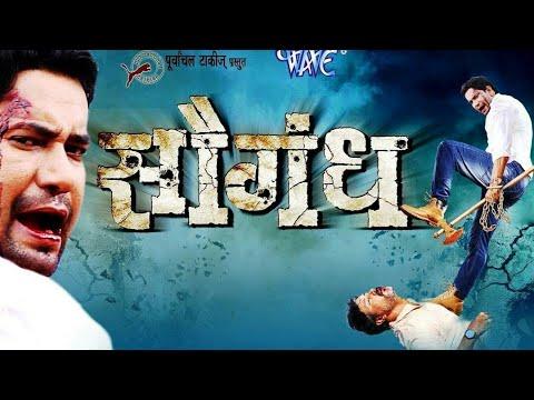 charno ki saugandh bhojpuri full hd movie 230