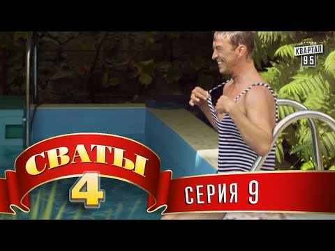 Сваты 4 (4-й сезон, 9-я серия) - Видео онлайн