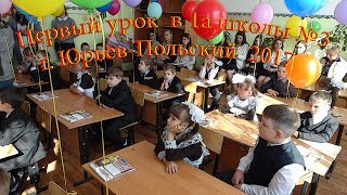 Юрьев -Польский 2017 -  Школа №3  - 1А класс - Первое сентября