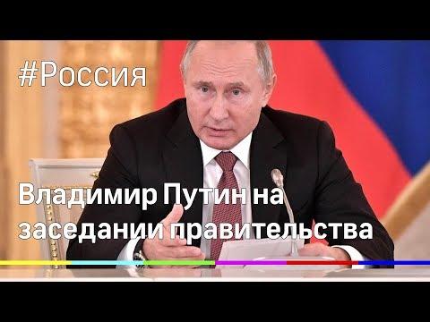 Владимир Путин на заседании Правительства РФ. Прямая трансляция