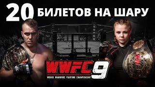 20 БИЛЕТОВ на ШАРУ - турнир ММА WWFC 9