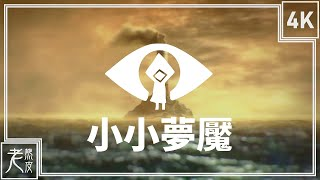 【小小夢魘】4K 劇情電影 - Little Nightmares - 小小噩梦│PS4 Pro原生錄製